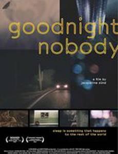 Доброй ночи, никто
