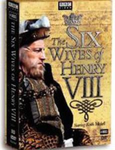 Генрих VIII и его шесть жен (мини-сериал)