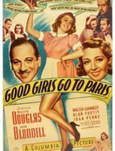Хорошие девушки едут в Париж