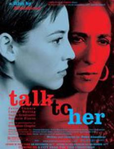 Поговори с ней