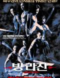 """Постер из фильма """"Воины джунглей"""" - 1"""