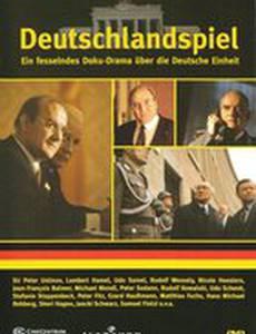 Немецкая игра