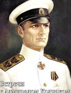 Встречи с Адмиралом Колчаком