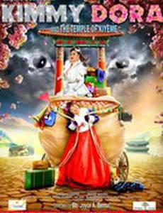 Кимми и Дора 2: Замок Кийем