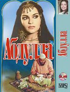 Абдулла
