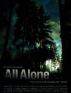 Все одиноки