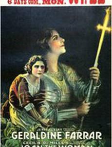 Жанна-женщина