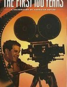 История голливудского кинематографа