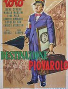 Пункт назначения Дождинело