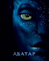 "Постер из фильма ""Аватар"" - 2"