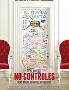 Нет контроля