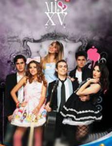Мисс XV: Мечтающая принцесса