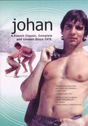 Йохан