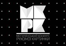 В Могилянке покажут фильмы конкурса «двигающейся картинки»