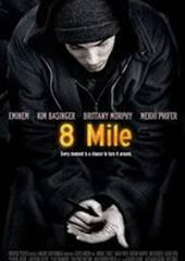 8 миля