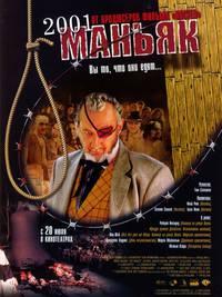 Постер 2001 маньяк
