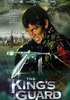 Гвардейцы короля