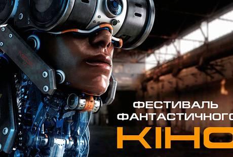 В Украине пройдет фестиваль фантастического кино