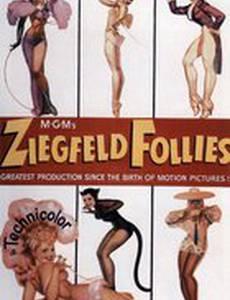 Безумства Зигфилда