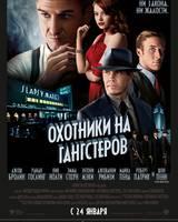 """Постер из фильма """"Охотники на гангстеров"""" - 7"""