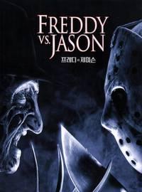 Постер Фредди против Джейсона