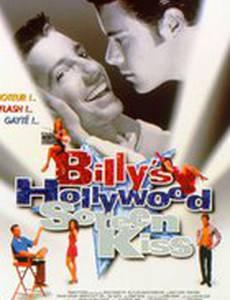 Голливудский поцелуй Билли