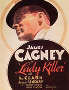 Убийственная леди