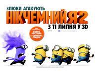 Постер Никчемный я 2