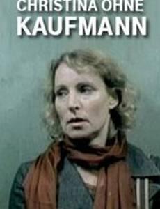 Кристина без Кауфманов