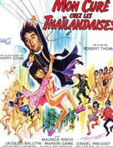 Мой кюре в Таиланде