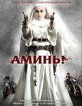"""Постер из фильма """"Аминь"""" - 1"""