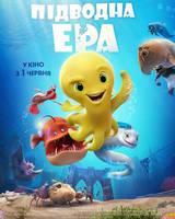 """Постер из фильма """"Подводная эра"""" - 2"""