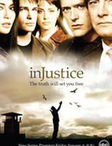 По справедливости