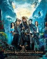 """Постер из фильма """"Пираты Карибского моря: Мертвецы не рассказывают сказки (Пираты Карибского моря: Месть Салазара)"""" - 1"""