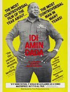 Генерал Иди Амин Дада: Автопортрет