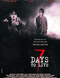 Семь дней до смерти