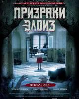 """Постер из фильма """"Призраки Элоиз"""" - 2"""