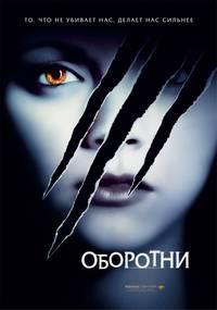 Постер Оборотни