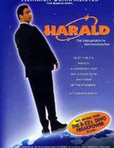 Харальд