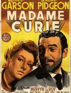Мадам Кюри
