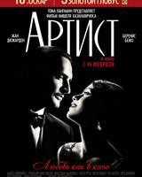 "Постер из фильма ""Артист"" - 7"