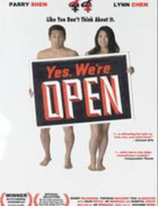 Да, мы открыты