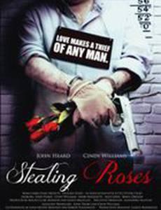 Кража роз