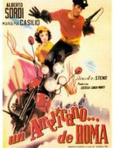 Американец в Риме