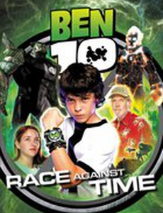 Бен 10: Наперегонки со временем