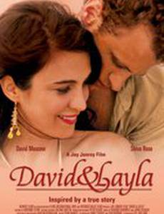 Давид и Лэйла: Беззаветная любовь