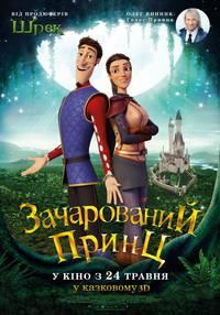 Постер Заколдованный принц