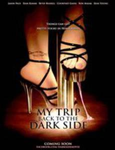 Мое путешествие к тёмной стороне