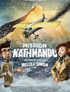 Миссия Катманду