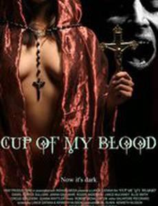 Чаша моей крови